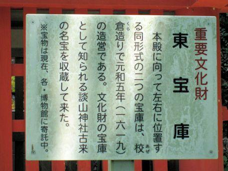 重要文化財の談山神社東宝庫