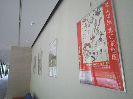 万葉文化館のイベントポスター