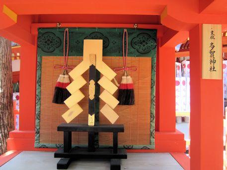多賀神社の御幣