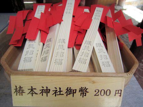 椿本神社御幣