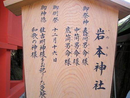 岩本神社の御祭神