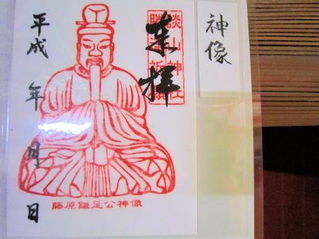 藤原鎌足公神像