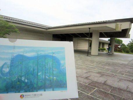 象山クリアファイルと万葉文化館