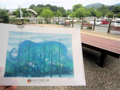 象山クリアファイルと万葉文化館駐車場