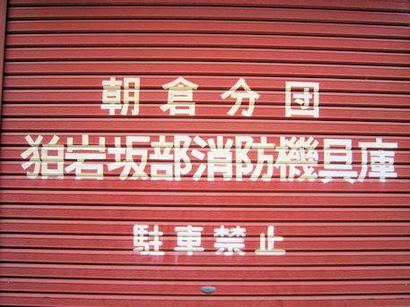 朝倉分団狛岩坂部消防機具庫