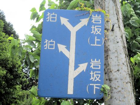 狛岩坂の道路案内