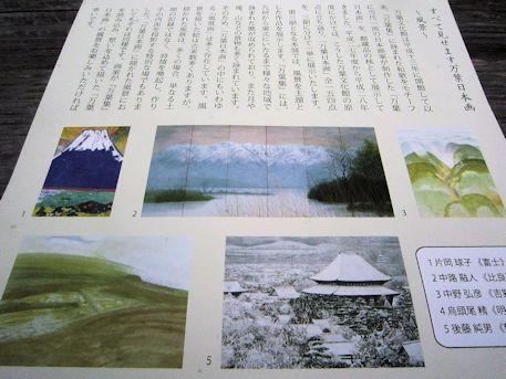すべて見せます万葉日本画~風景~の案内チラシ