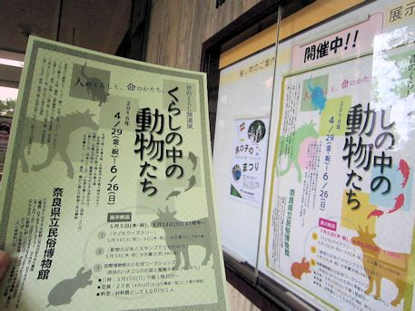 奈良県立民俗博物館の『くらしの中の動物たち』