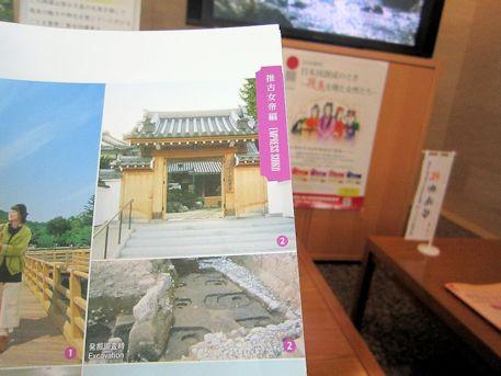 明日香村の向原寺