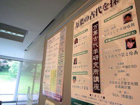 万葉古代学研究講座のポスター