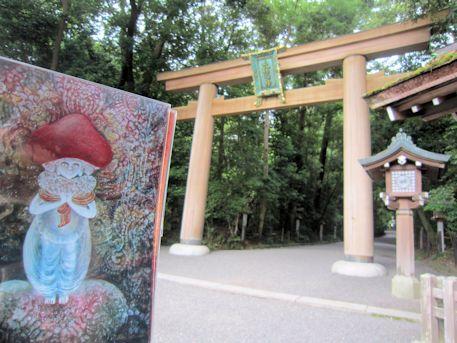 大神神社二の鳥居と『大物主命』