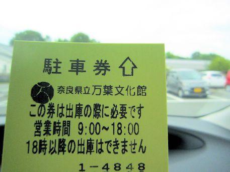万葉文化館の駐車券