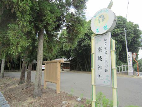 讃岐神社の入口付近
