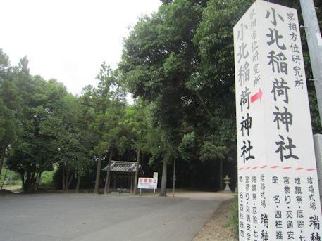 小北稲荷神社の看板