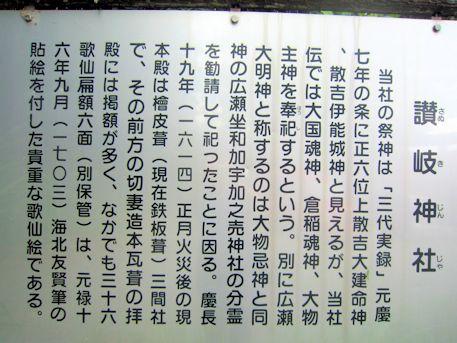 讃岐神社由緒