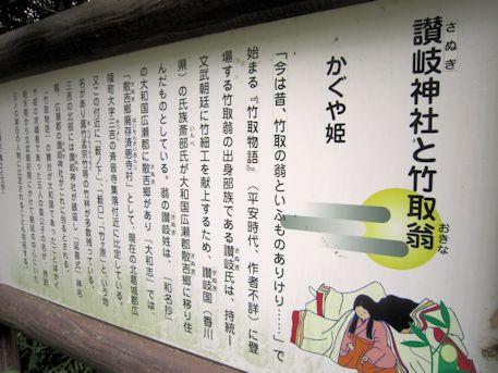 讃岐神社と竹取翁