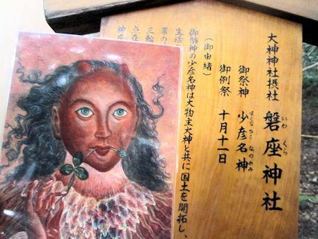 磐座神社案内板と『少彦名命』