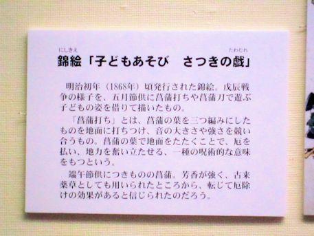 錦絵(菖蒲打ち)