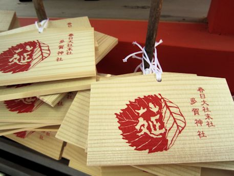 多賀神社の莚絵馬
