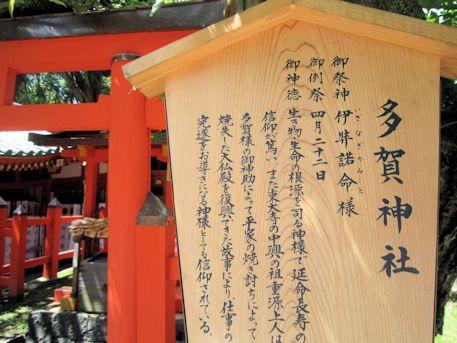 多賀神社の案内板