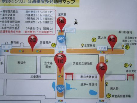「奈良のシカ」交通事故多発地帯マップ