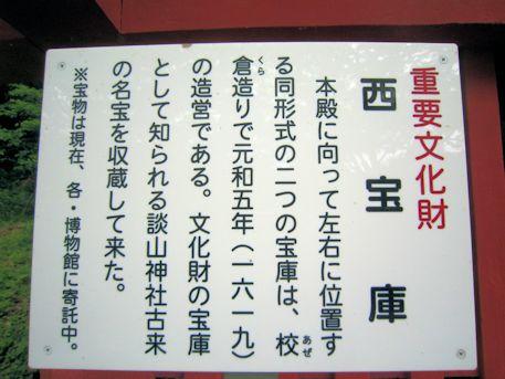 重要文化財の談山神社西宝庫