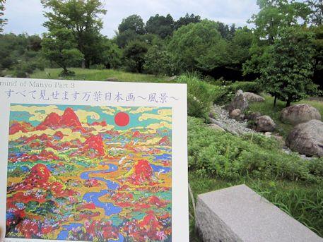 すべて見せます万葉日本画~風景~