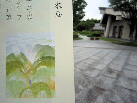 中野弘彦の『吉野繚乱~時雨』