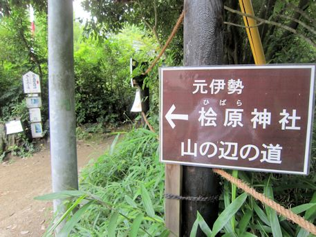 元伊勢檜原神社の道案内