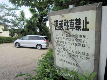 牧野史跡公園の駐車場