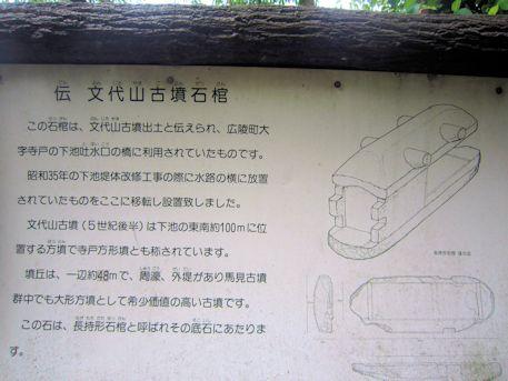 伝文代山古墳石棺の解説