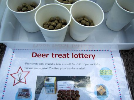 deer treat lottery