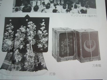 福井の婚礼習慣