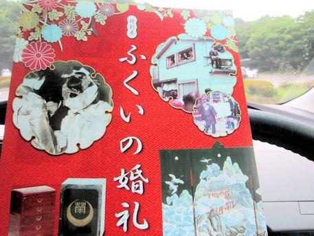 福井の婚礼