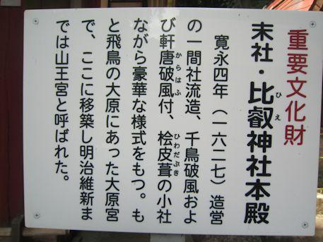 談山神社末社の比叡神社本殿