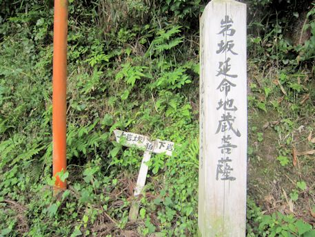 岩坂延命地蔵菩薩の道標