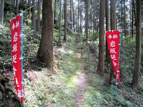 岩坂延命地蔵菩薩の幟旗
