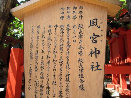 風宮神社の案内板