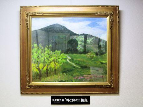 三輪山の絵画