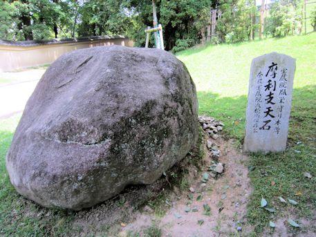 興福寺摩利支天石
