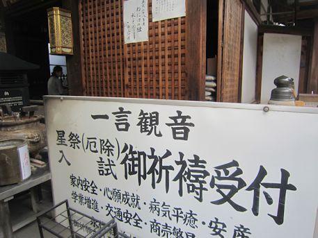興福寺一言観音