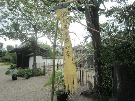 元興寺かえる石の結界