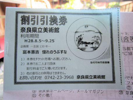 奈良県立美術館の割引引換券