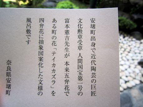 奈良県安堵町