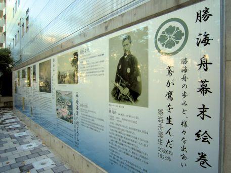 勝海舟の歴史年表