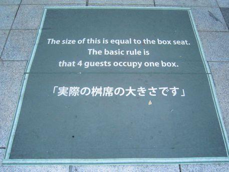 桝席の大きさ