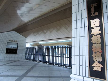 日本相撲協会