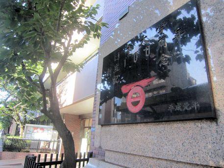 日本大学創立100周年記念