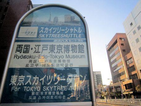スカイツリーシャトルのバス停