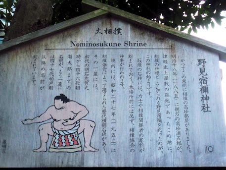 野見宿禰神社案内板
